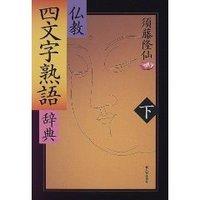 仏教四文字熟語辞典 下巻
