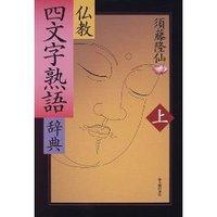 仏教四文字熟語辞典 上巻