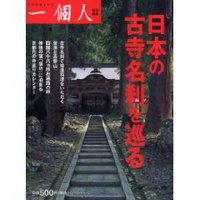 日本の古寺名刹を巡る