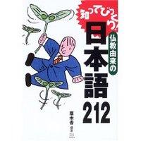 知ってびっくり!仏教由来の日本語212
