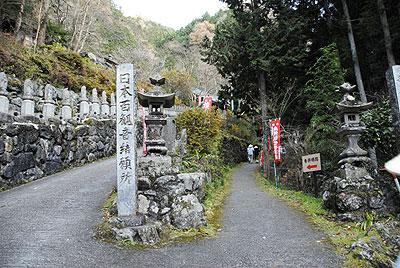 秩父34番水潜寺には日本百観音結願所の石柱が立っています。