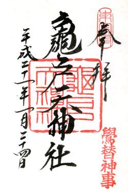 kameidotenjin_shuin.jpg