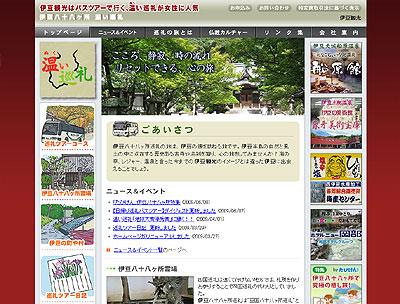 三嶋観光バスホームページ